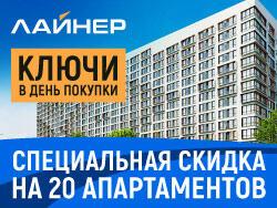 Комплекс бизнес-класса «Лайнер»: Дом сдан! 2 мин до метро ЦСКА. Отделка в подарок